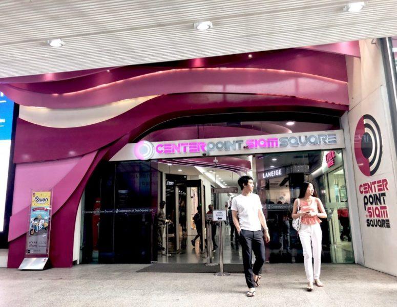 Center Point of Siam Square Bangkok Ostolakossa - 1 (1)
