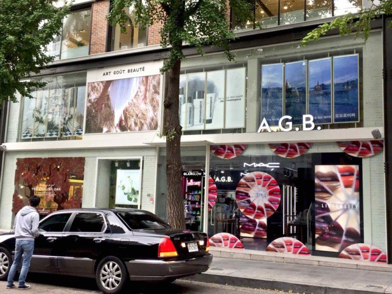 Garosu-Gil Cosmetic shopping A.G.B. - 1
