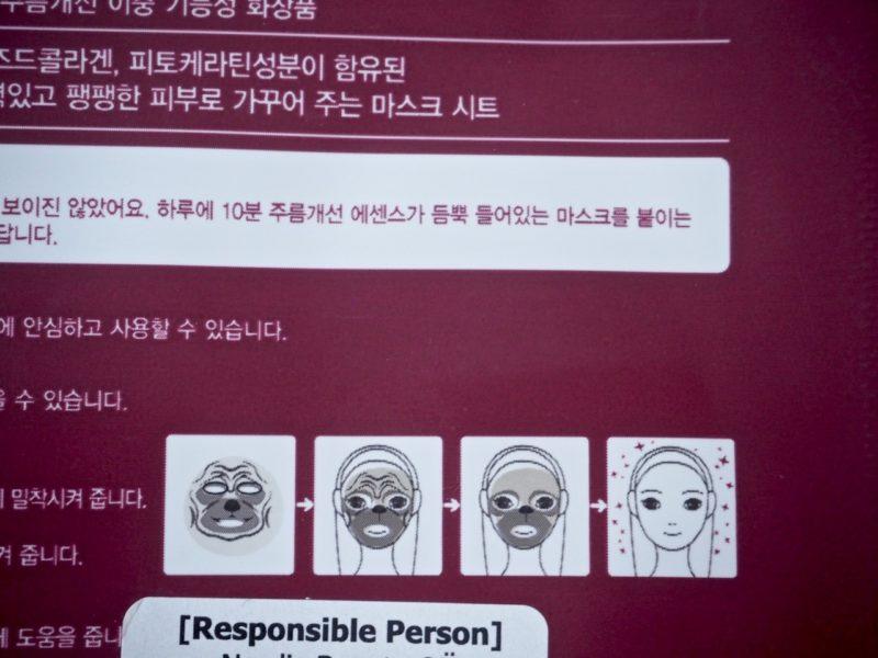 Holika Holika Baby Pet Magic Mask Sheet Anti Wrinkle Pug kangasnaamio kokemuksia Ostolakossa Virve Vee