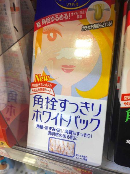 Japani ällöttävän realistiset - 1 (1)