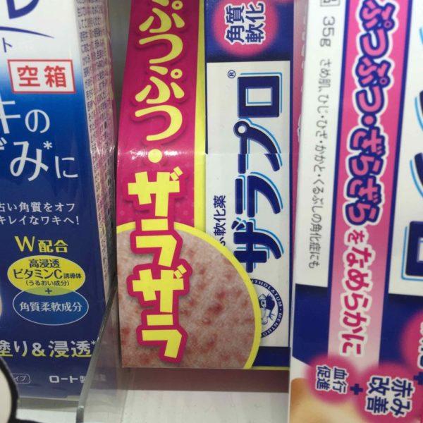 Japani ällöttävän realistiset - 1 (5)
