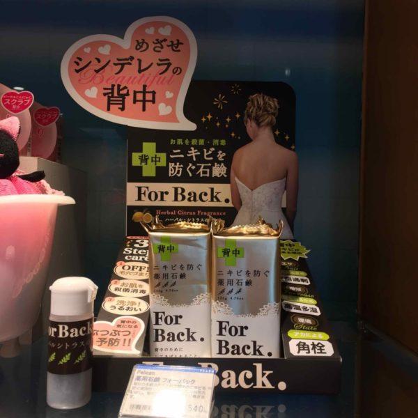 Japani kosmetiikka - 1 (34)