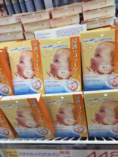 Japani kosmetiikka vauva - 1