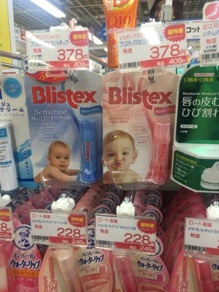 Japani kosmetiikka vauvat - 1 (1)