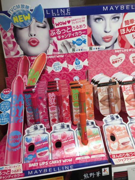 Japani vauva kosmetiikka - 1