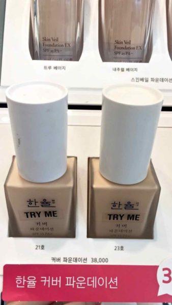 Korea meikkivoidesävyt - 1 (12)