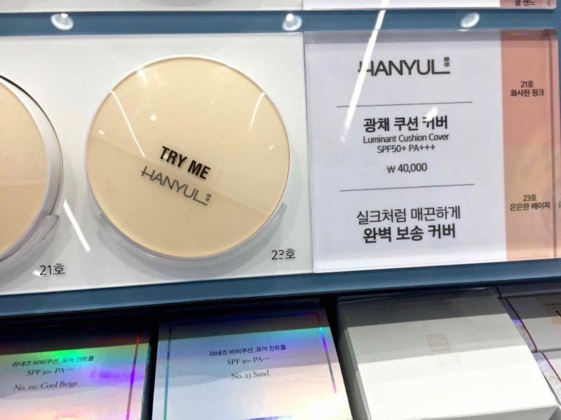 Korea meikkivoidesävyt - 1 (5)