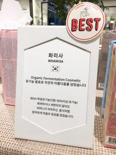 Ostolakossa Korealainen kosmetiikka korean opiskelu - 1 (7)